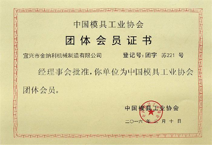 中国模具工业协会会员证书